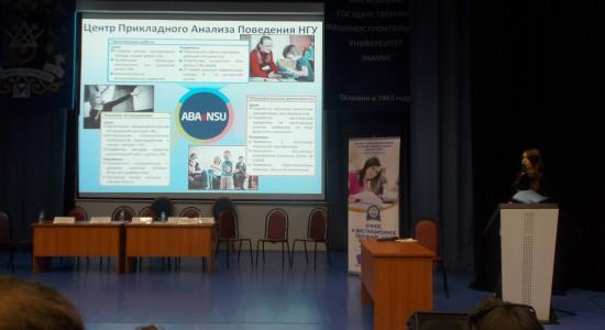 Специалисты центра приняли участие в конференции в Москве