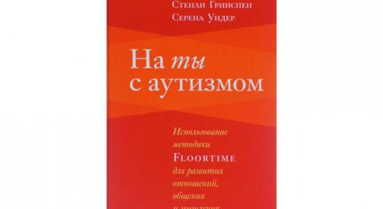 """""""На ты с аутизмом"""" – книга, стоящая прочтения"""