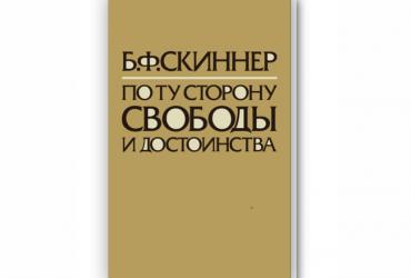 Русскоязычное издание Берреса Фредерика Скиннера «По ту сторону свободы и достоинства»