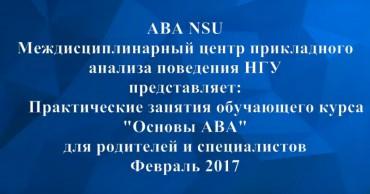 """Практические занятия """"Основы ABA"""": видео"""