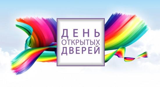 День открытых дверей 2017